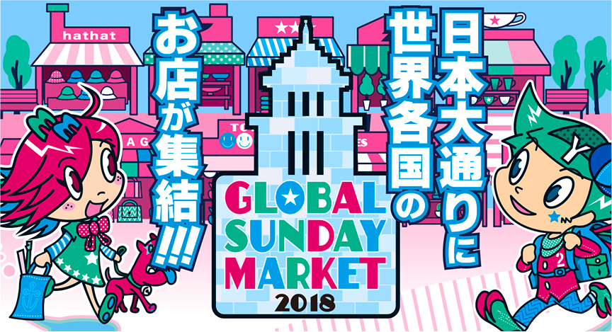GLOBAL SUNDAY MARKET in 日本大通り